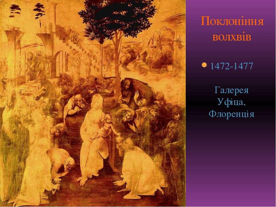 Поклоніння волхвів 1472-1477 Галерея Уфіца, Флоренція