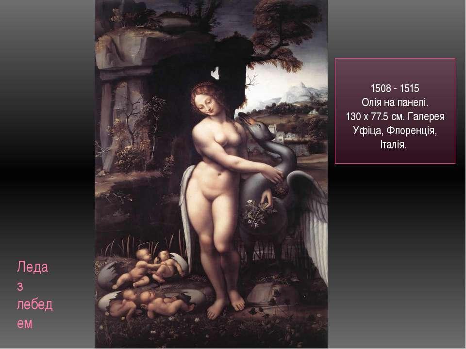 Леда з лебедем 1508 - 1515 Олія на панелі. 130 x 77.5 см. Галерея Уфіца, Флор...