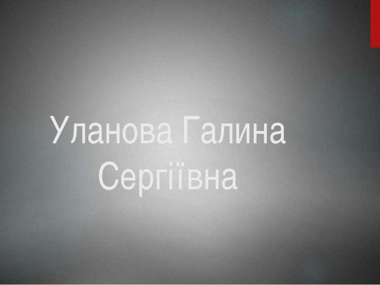 Уланова Галина Сергіївна