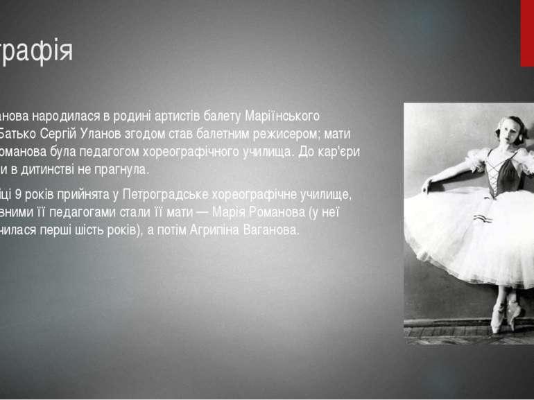 Біографія Уланова народилася в родині артистів балету Маріїнського театру. Ба...