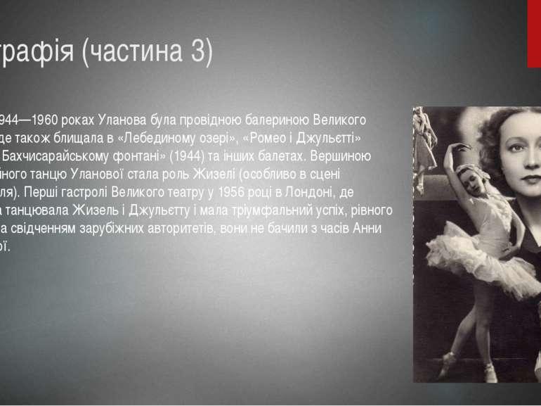 У 1944—1960 роках Уланова була провідною балериною Великого театру, де також ...