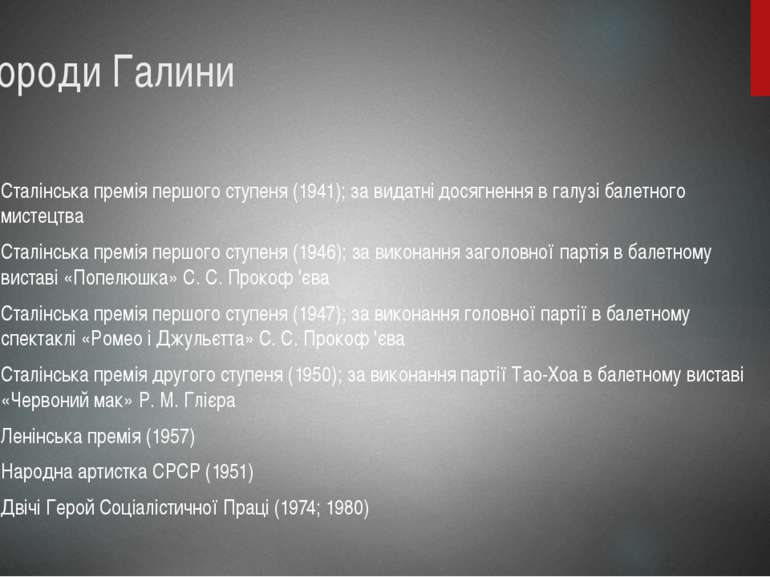 Нагороди Галини Сталінська премія першого ступеня (1941); за видатні досягнен...
