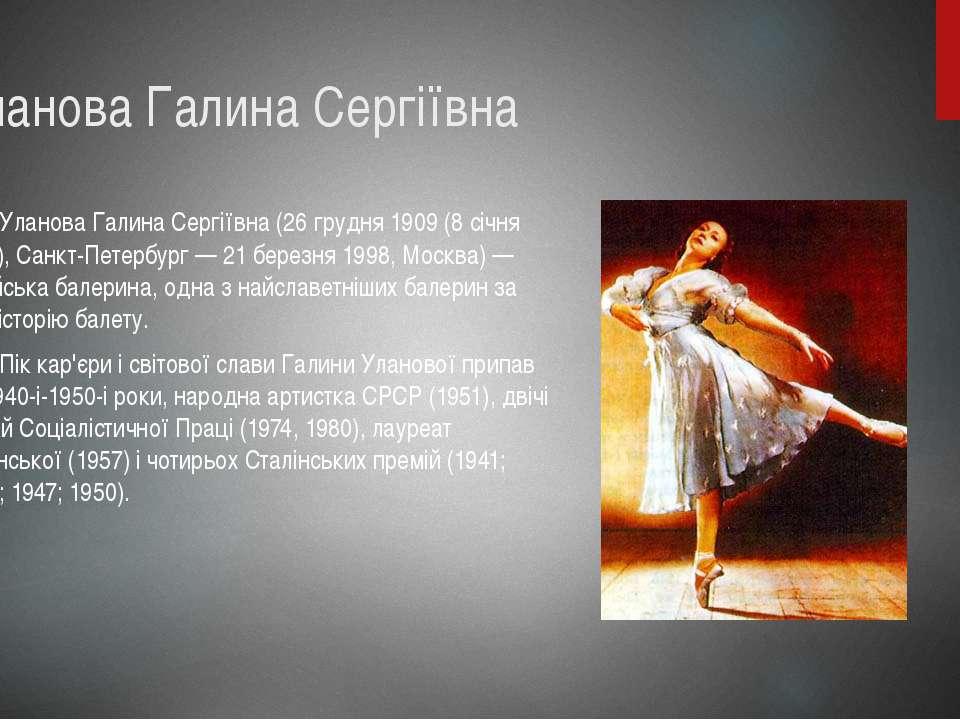 Уланова Галина Сергіївна Уланова Галина Сергіївна (26 грудня 1909 (8 січня 19...