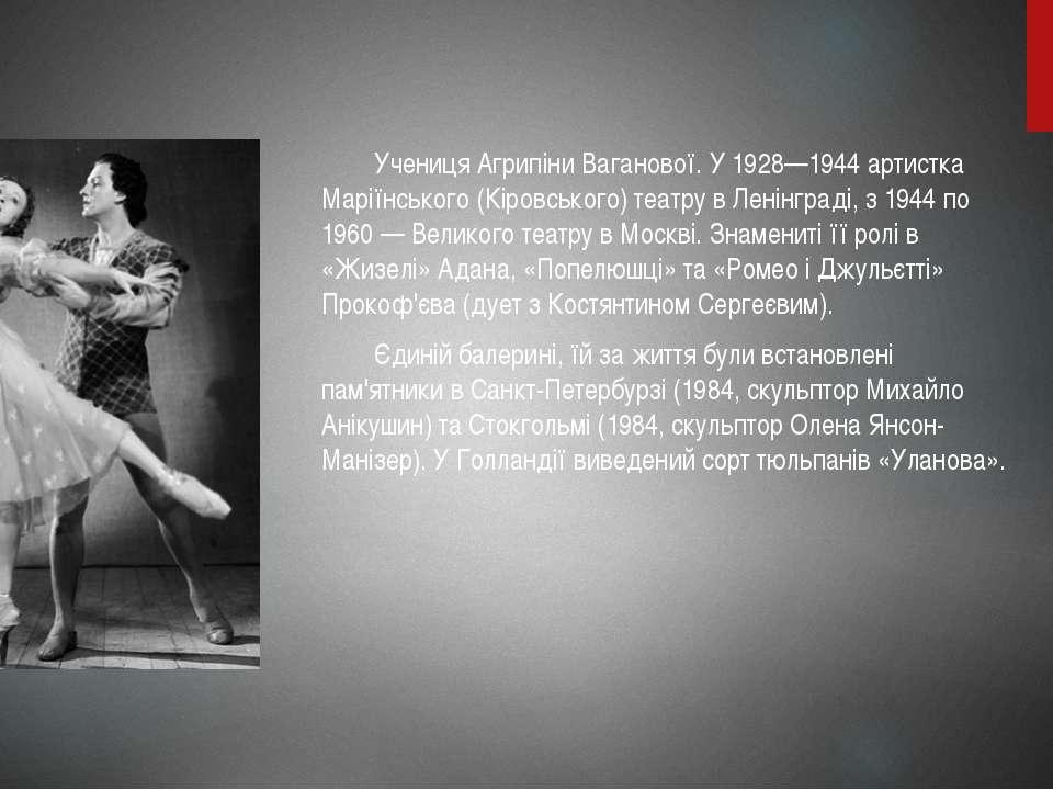 Учениця Агрипіни Ваганової. У 1928—1944 артистка Маріїнського (Кіровського) т...