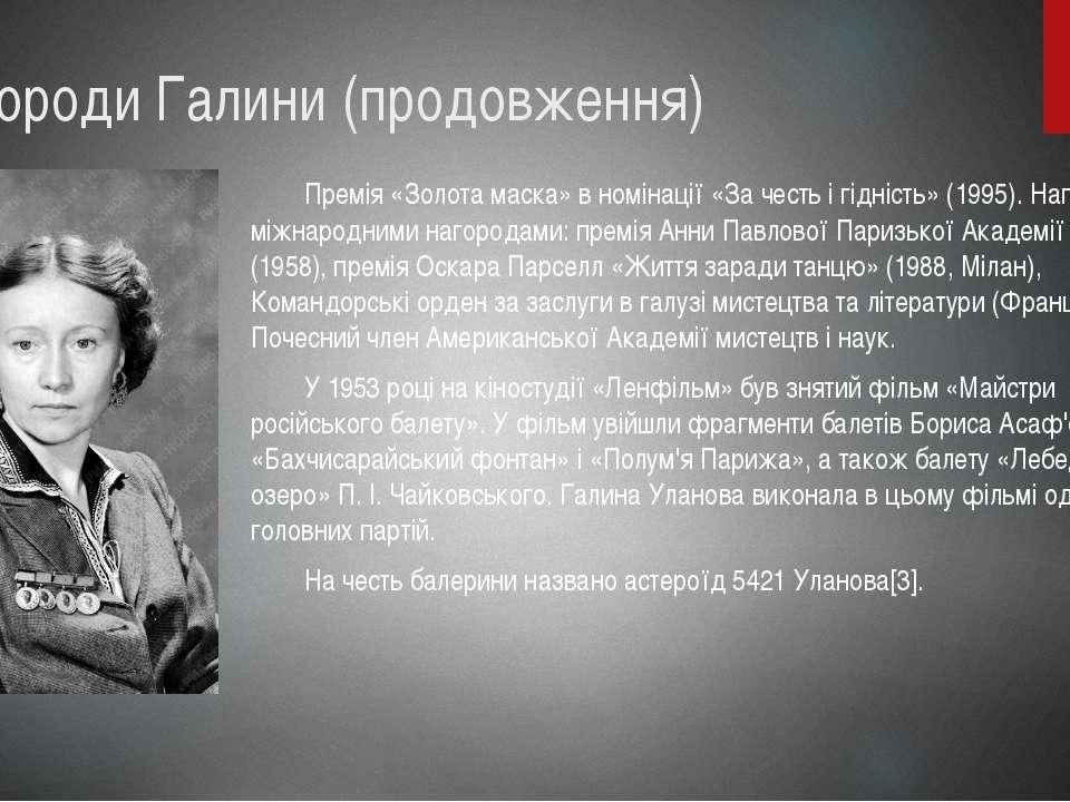 Нагороди Галини (продовження) Премія «Золота маска» в номінації «За честь і г...