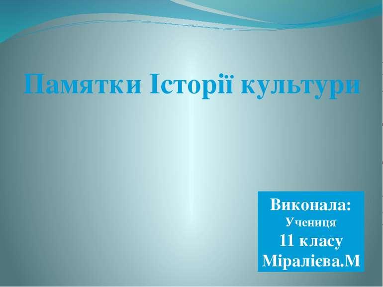 Памятки Історії культури Виконала: Учениця 11 класу Міралієва.М