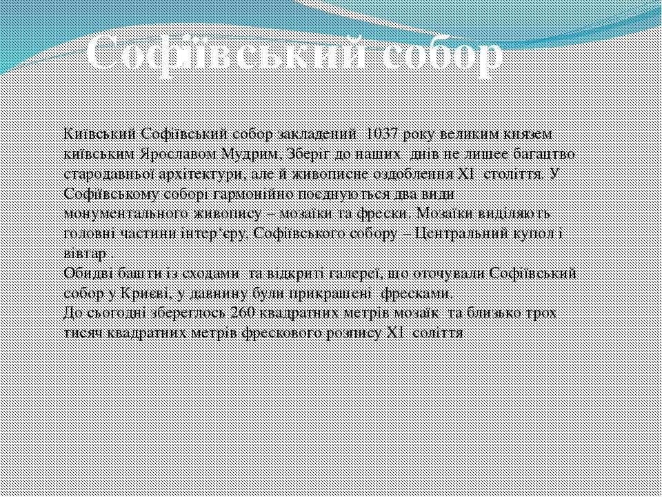 Софіївський собор Київський Софіївський собор закладений 1037 року великим кн...