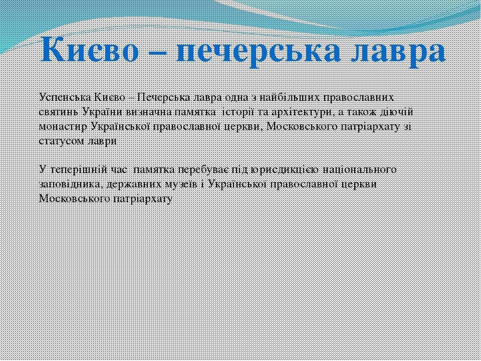 Києво – печерська лавра Успенська Києво – Печерська лавра одна з найбільших п...