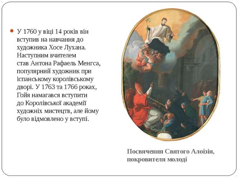 Посвячення Святого Алоізія, покровителя молоді У1760у віці 14 років він вст...