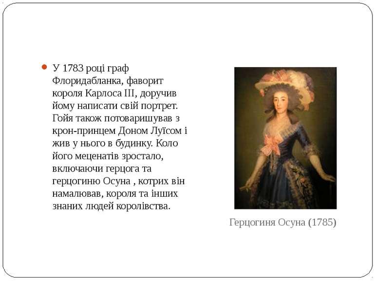 Герцогиня Осуна (1785) У 1783 році граф Флоридабланка, фаворит короляКарлоса...