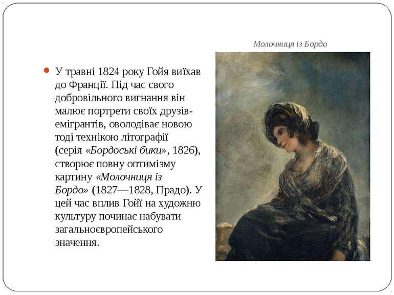 Молочниця із Бордо У травні 1824 року Гойя виїхав доФранції. Під час свого д...