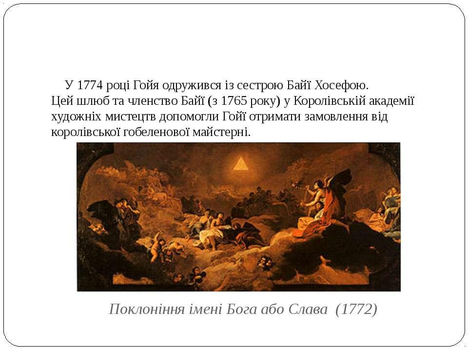 Поклоніння імені Бога або Слава (1772) У 1774 році Гойя одружився із сестрою...