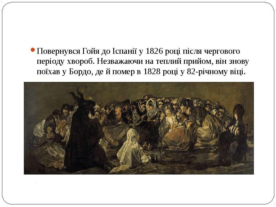 Шабаш відьом Повернувся Гойя до Іспанії у 1826 році після чергового періоду х...