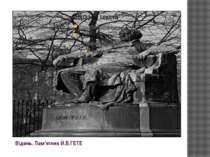 Відень. Пам'ятник Й.В.ГЕТЕ