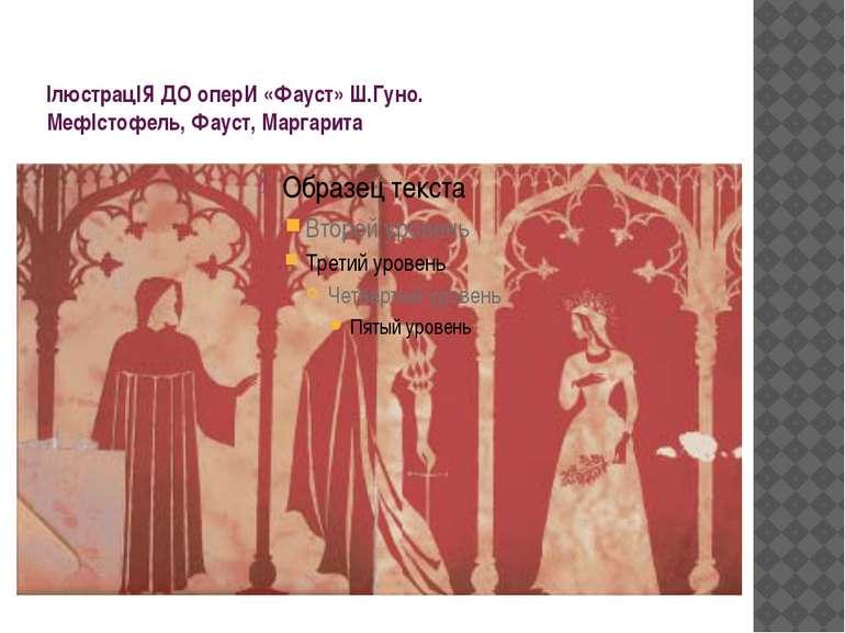 ІлюстрацІЯ ДО оперИ «Фауст» Ш.Гуно. МефІстофель, Фауст, Маргарита