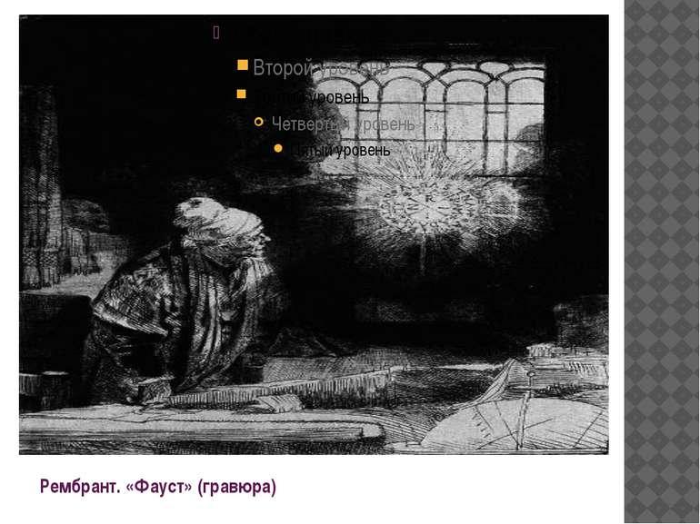 Рембрант. «Фауст» (гравюра)