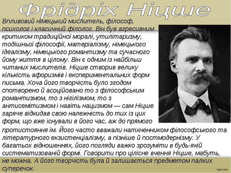 Впливовий німецький мислитель, філософ, психолог і класичний філолог. Він був...
