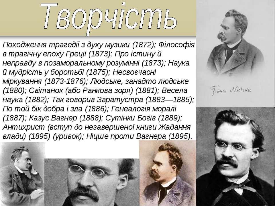 Походження трагедії з духу музики (1872); Філософія в трагічну епоху Греції (...