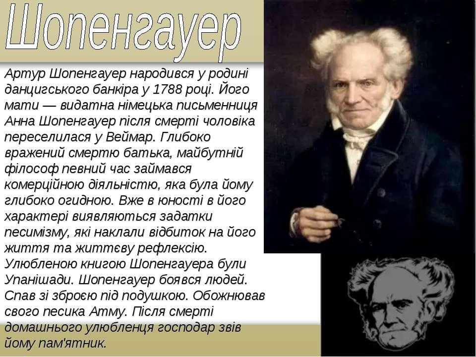 Артур Шопенгауер народився у родині данцигського банкіра у 1788 році. Його ма...
