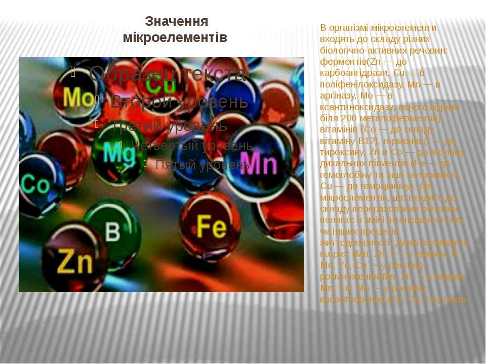 Значення мікроелементів В організмі мікроелементи входять до складу різних бі...
