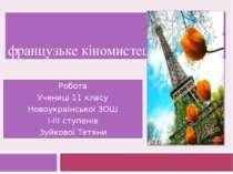 французьке кіномистецтво Робота Учениці 11 класу Новоукраїнської ЗОШ І-ІІІ ст...