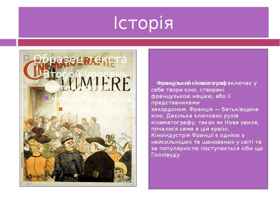 Історія Французький кінематографвключає у себе творикіно, створені французь...