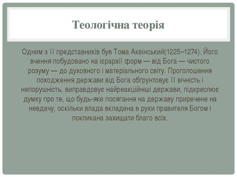 Теологічна теорія Одним з її представників був Тома Аквінський(1225–1274). Йо...