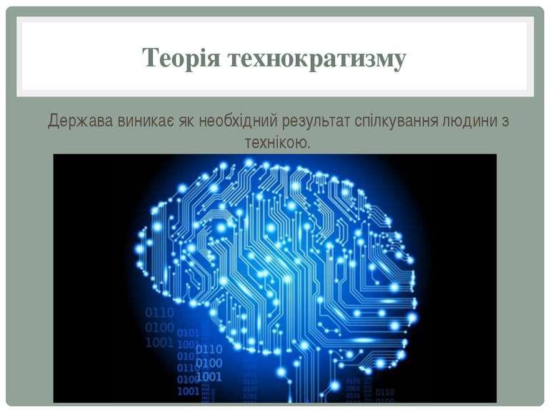 Теорія технократизму Держава виникає як необхідний результат спілкування люди...