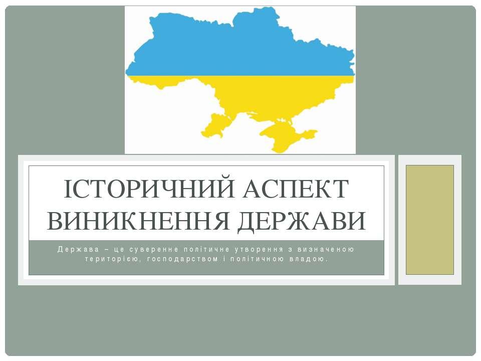 Держава – це суверенне політичне утворення з визначеною територією, господарс...