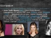 Біографія Хлоя Ґрейс Морец(англ.Chloë Grace Moretz) (народилася 10 лютого 1...