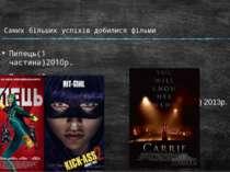 Самих більших успіхів добилися фільми Пипець(1 частина)2010р. Пипець(2 частин...