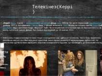 Телекінез(Керрі) «Керрі»(англ.Carrie) —американськиймістичний фільмжаху...