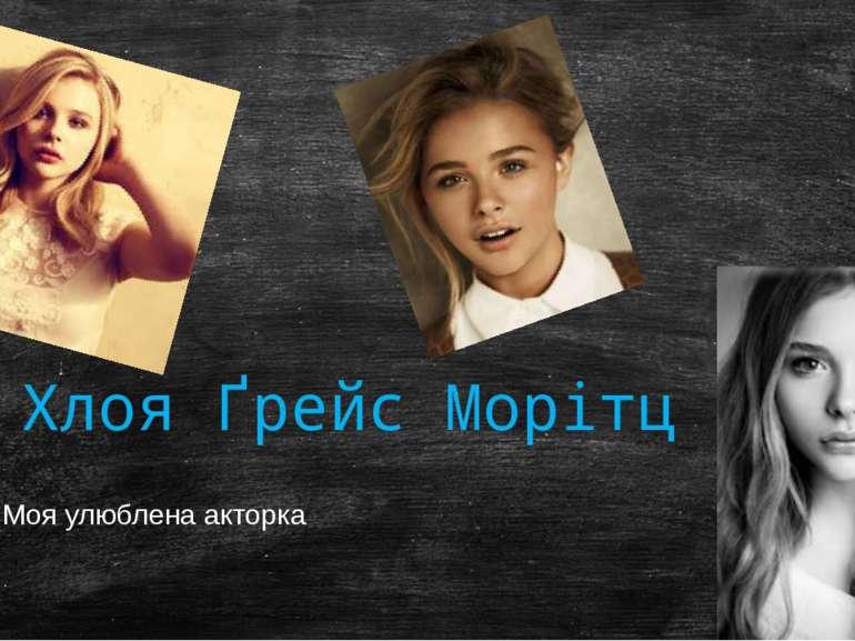 Хлоя Ґрейс Морітц Моя улюблена акторка