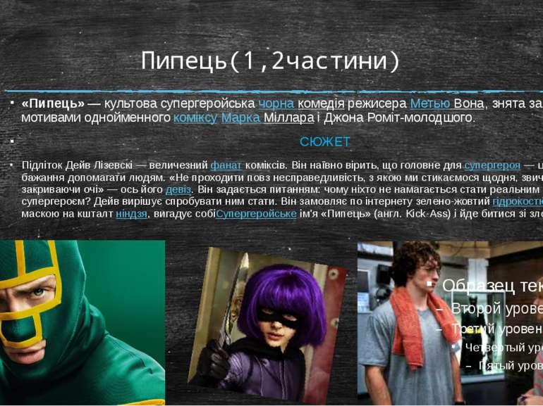 Пипець(1,2частини) «Пипець»— культова супергеройськачорна комедіярежисера...