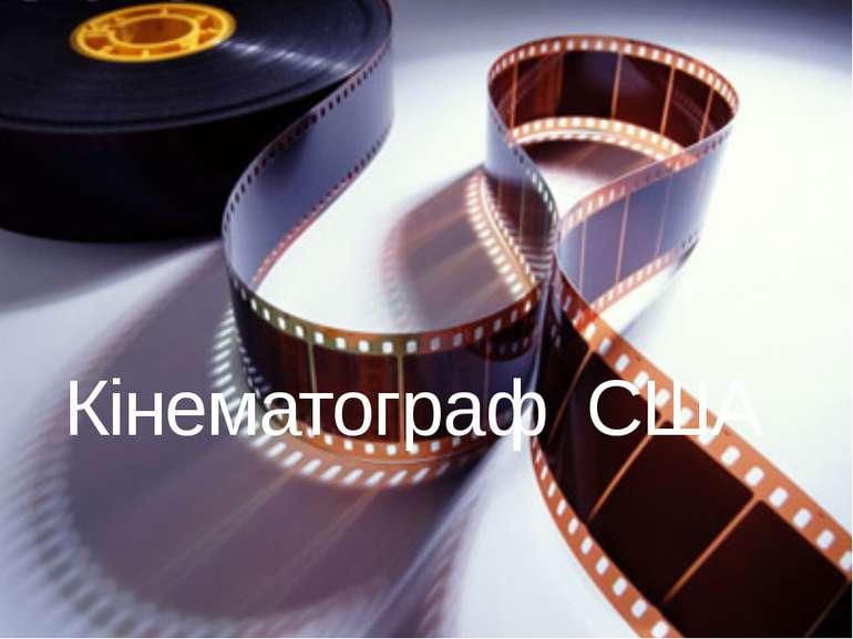 Кінематограф США