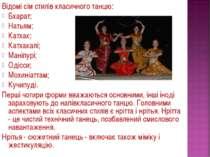 Відомі сім стилів класичного танцю: Бхарат; Натьям; Катхак; Катхакалі; Маніпу...