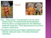 Чхау - танець масок. Чхау виконують під час свята Чайтра Парва. Він присвячен...