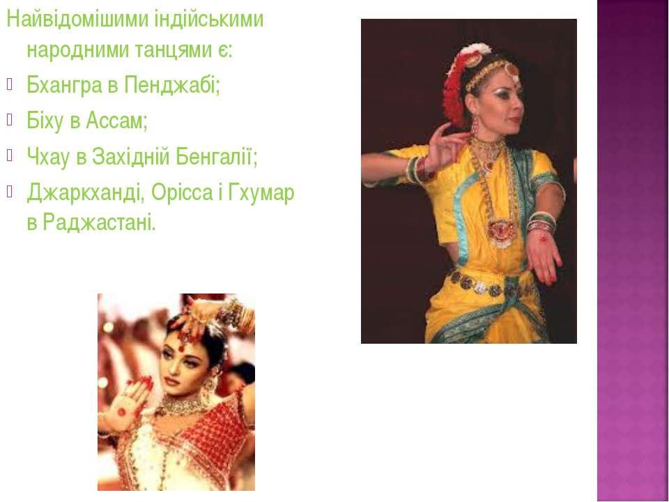 Найвідомішими індійськими народними танцями є: Бхангра в Пенджабі; Біху в Асс...