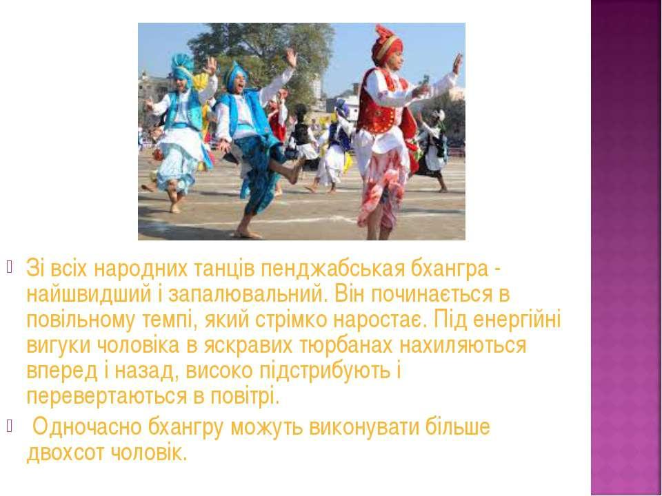 Зі всіх народних танців пенджабськая бхангра - найшвидший і запалювальний. Ві...