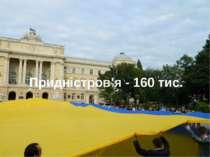 Придністров'я - 160 тис.