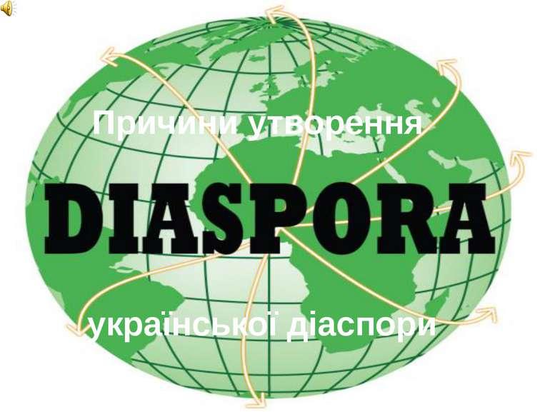 Причини утворення української діаспори