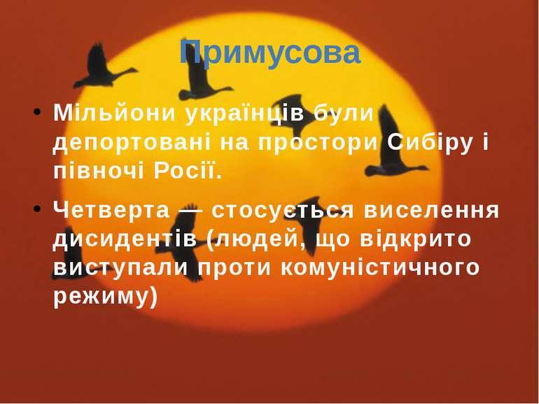 Примусова Мільйони українців були депортовані на простори Сибіру і півночі Ро...