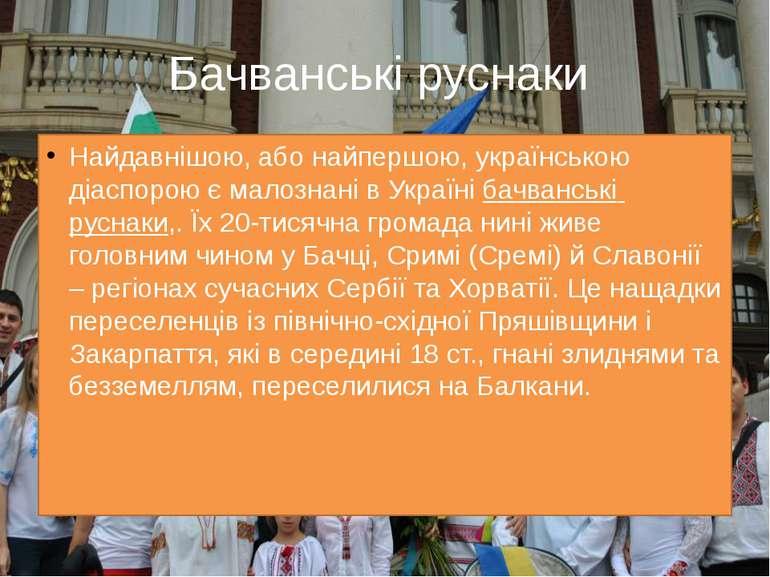 Бачванські руснаки Найдавнішою, або найпершою, українською діаспорою є малозн...