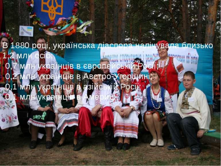 В1880році, українська діаспора налічувала близько 1,2млн осіб: 0,7млн укр...