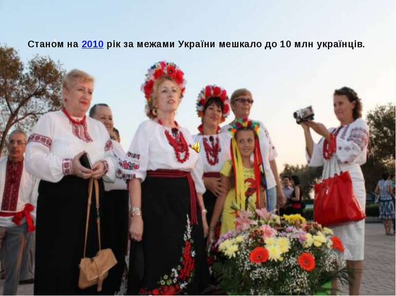 Станом на2010рік за межами України мешкало до 10млн українців.