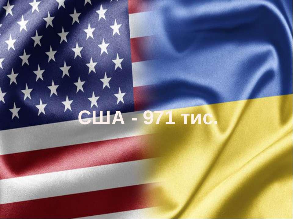 США - 971 тис.