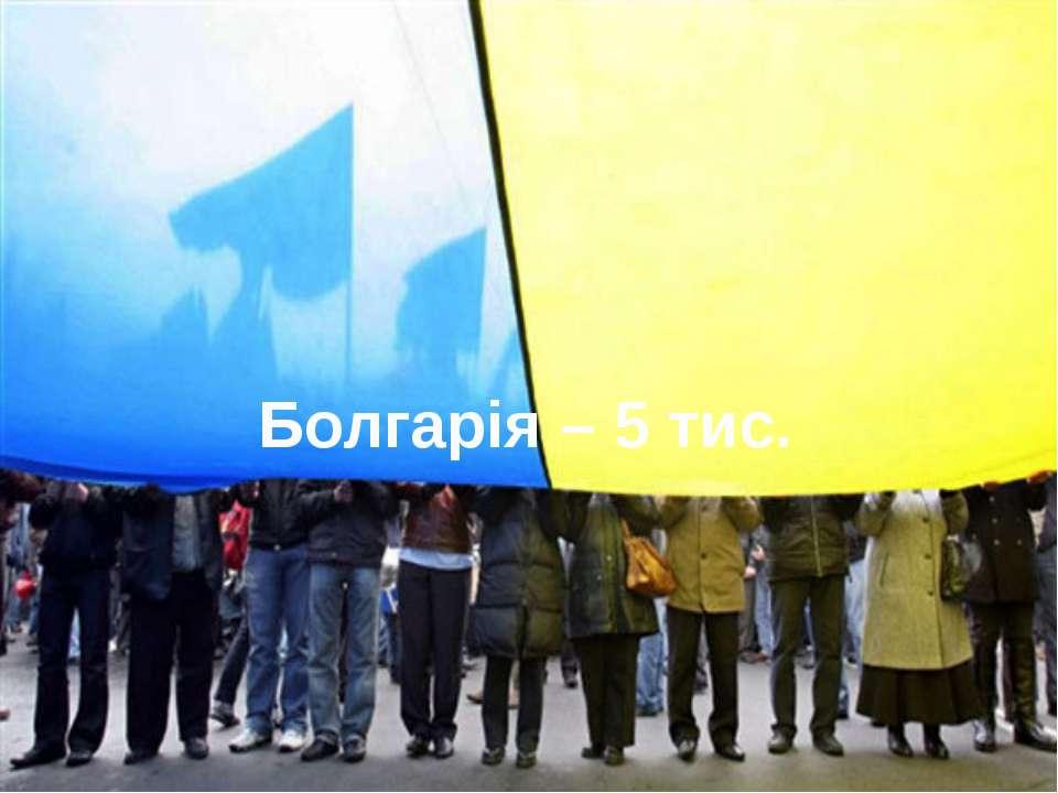 Болгарія – 5 тис.