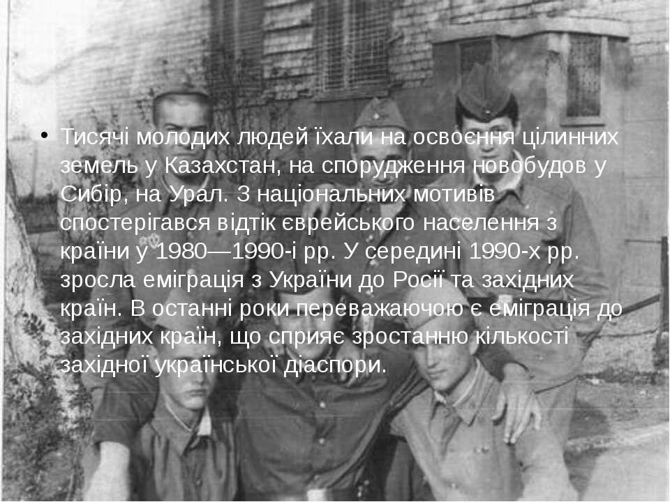 Тисячі молодих людей їхали на освоєння цілинних земель у Казахстан, на споруд...