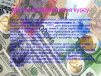 Метод встановлення курсу Основним поняттям, створеним для пояснення валютних ...