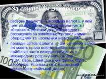 За ступенем використання резервна валюта— іноземна валюта, у якій центральні...